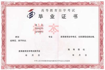 自学考试证书
