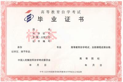 高等教育自学考试毕业证书使用说明