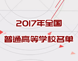 2017年全国普通高等学校名单