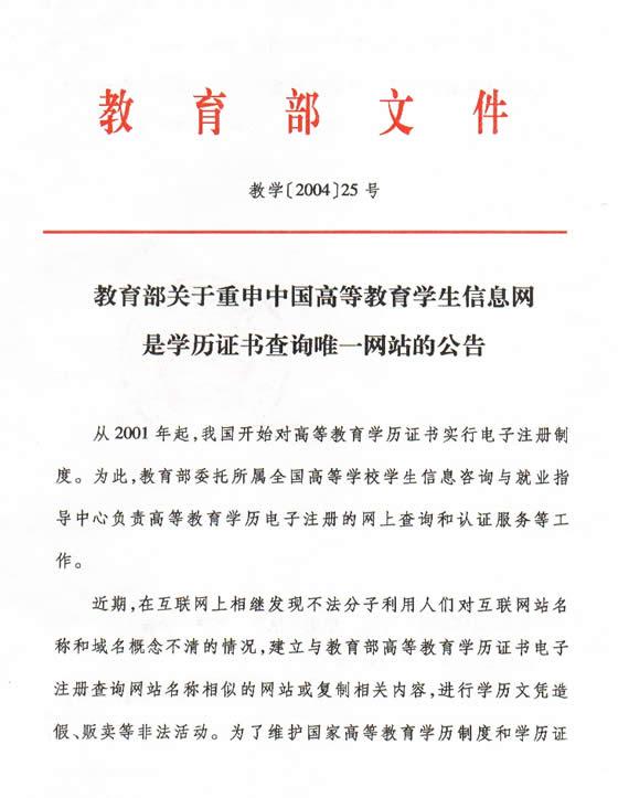 教育部关于重申中国高等教育学生信息网是学历
